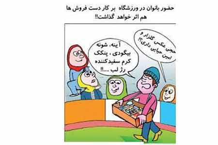 کارکاتور ارایش دختران ایرانی
