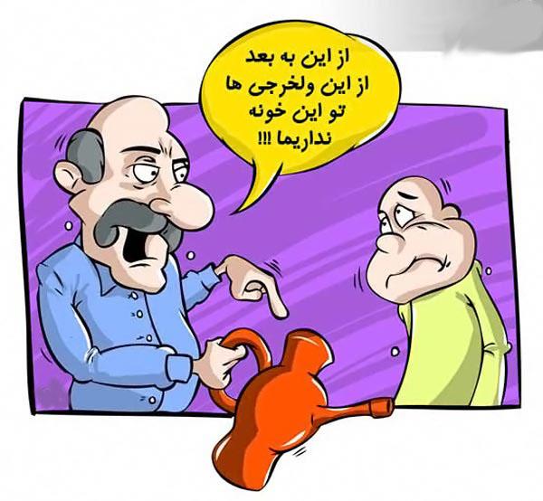 کاریکاتور فقر وگرانی
