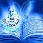 اس ام اس جدید ویژه ی ماه مبارک رمضان 94