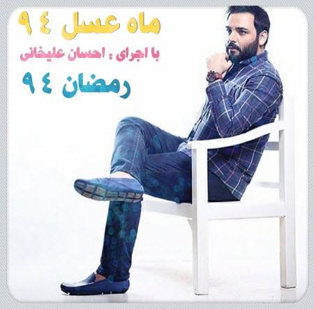 ماه عسل 94 با اجرای احسان علیخانی