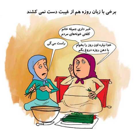 کاریکاتور ماه رمضان 94