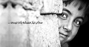 طرح محسنین حمایت از کودکان بی سرپرست