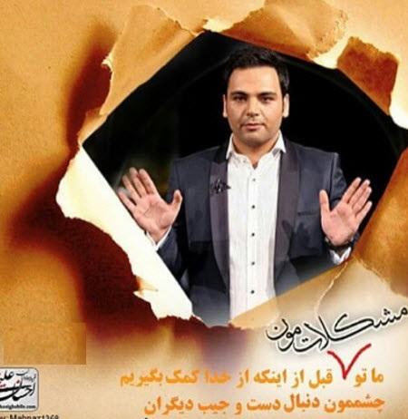 عکس های جدید احسان علیخانی + بیوگرافی