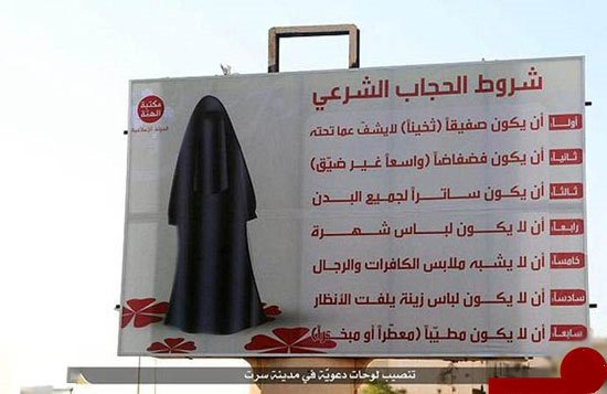 شرایط لباس زنان داعش