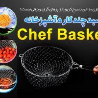 لوازم اشپزخانه برای اشپزی اسان