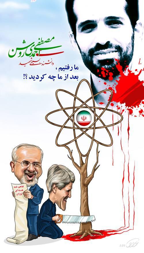 کاریکاتور توافق هسته ای