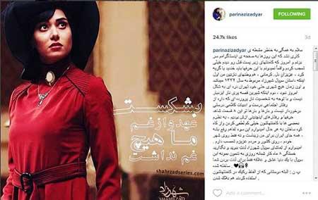 واکنش پریناز ایزدیان بازیگر سریال شهرزاد به خشم کرمانی ها