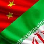 تجارت بین ایران وچین