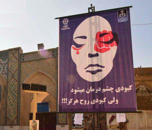 عکس جالبی از یک پلاکارد در یزد