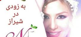 تور زیبایی نیوشا ضیغمی در شیراز