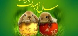 اس ام اس تبریک نوروز ۹۵ متفاوت