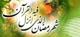پیامک ماه رمضان ۹۵ / تبریک پیشاپیش عید