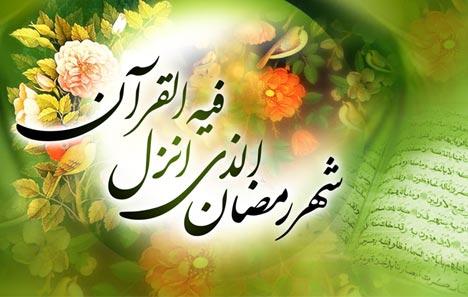 پیامک ماه رمضان 95 / تبریک پیشاپیش عید