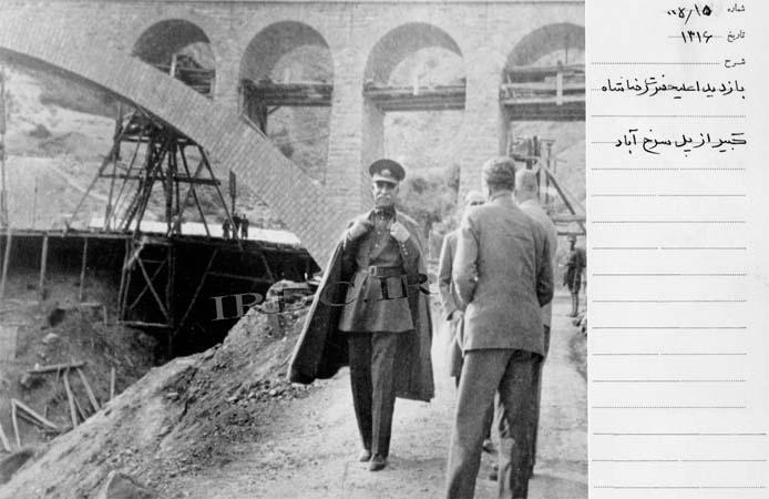 عکس های تاریخی از پل ورسک