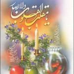اس ام اس تبریک نوروز 96 طنز و رسمی