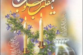 اس ام اس تبریک نوروز ۹۶ طنز و رسمی