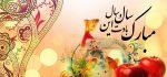 اس ام اس تبریک نوروز ۹۷ طنز و رسمی