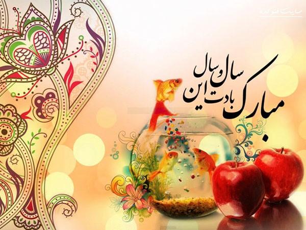 اس ام اس تبریک نوروز 97 طنز و رسمی
