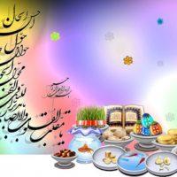 اس ام اس های تبریک نوروز ۹۷ سری جدید