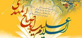 اس ام اس تبریک نیمه شعبان/ ولادت امام زمان (عج)