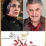 خلاصه داستان سریال شهرزاد فصل دوم + زمان پخش