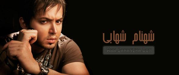 عکس های خاص شهنام شهابی و همسرش