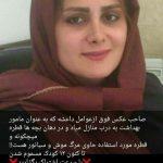 مامور بهداشت داعشی در تهران
