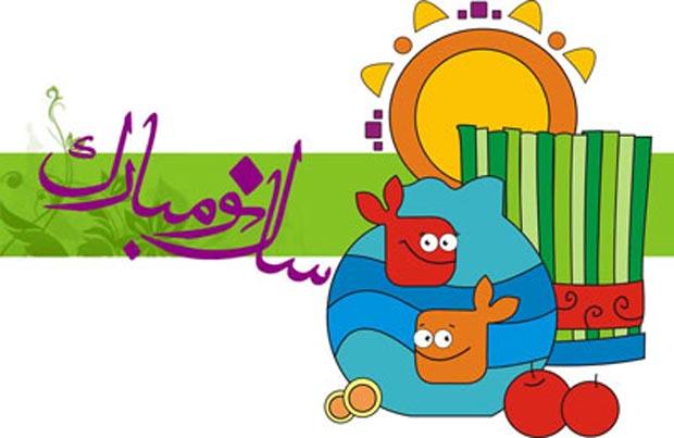 جدید ترین اس ام اس تبریک نوروز 97/ متن تبریک عید