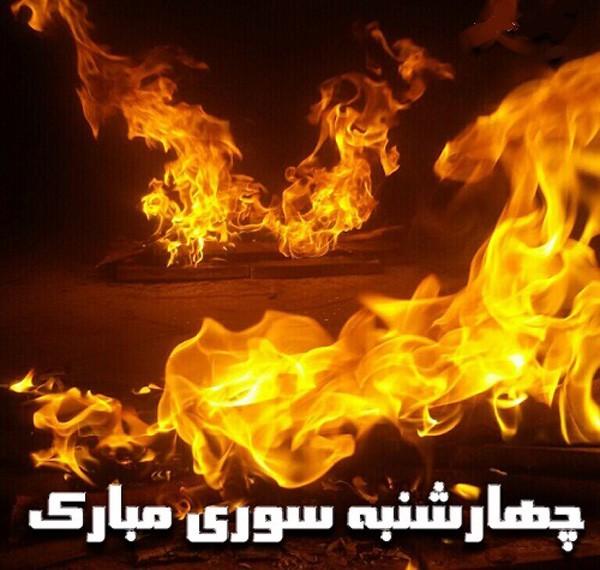 عکس پروفایل عکس پروفایل چهارشنبه سوریچهارشنبه سوری