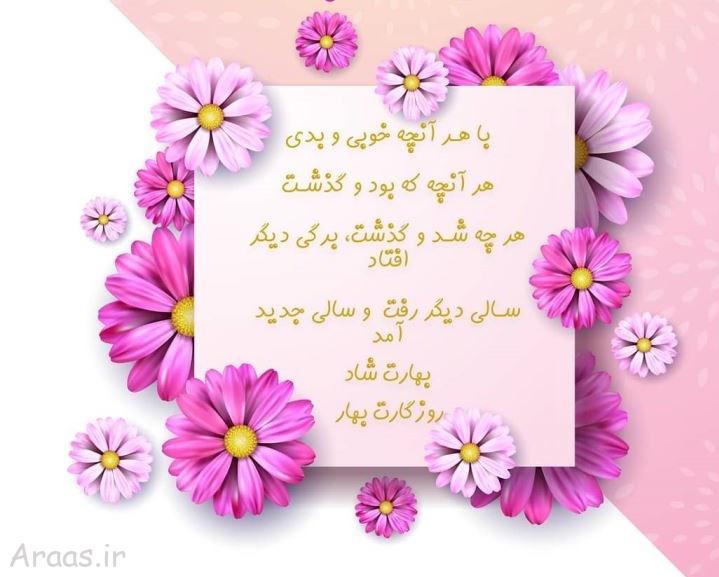 تبریک روز عید 1400