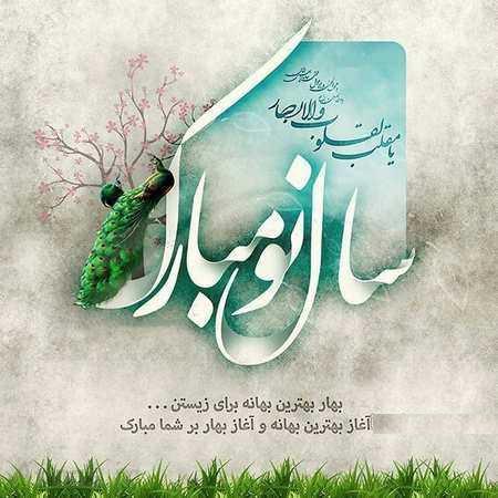 زیباترین پیام تبریک عید 1400