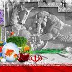 باحال ترین عکس های پروفایل عید نوروز