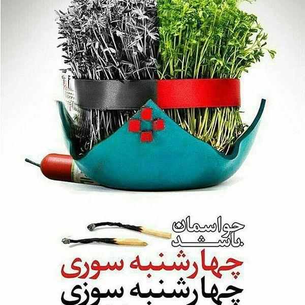 عکس پورفایل چهارشنبه سوری