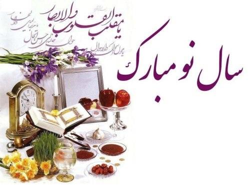 پروفایل عپروفایل عید نوروزید نوروز