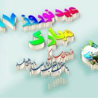جدیدترین عکس پروفایل عید نوروز