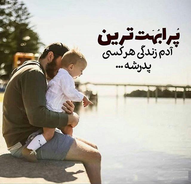 عکس نوشته پدر اینستاگرام