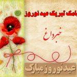 مجموعه اس ام اس های تبریک نوروز 97 / متن تبریک عید نوروز شاد