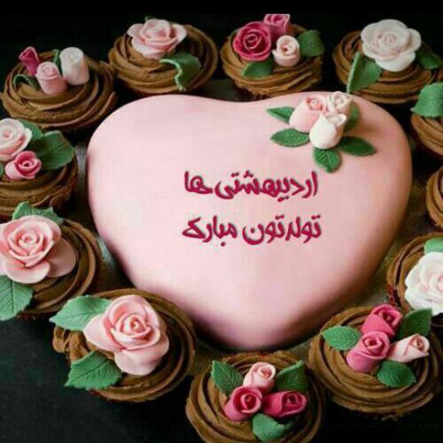 Image result for اردیبهشتی ها تولدتون مبارک