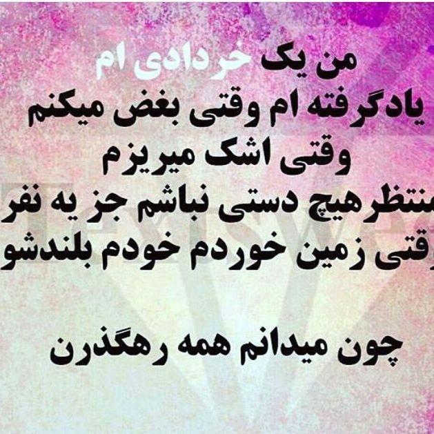 عکس پروفایل خرداد ماهی