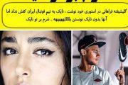 پیام گلشیفته فراهانی به شرکت نایک