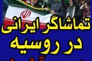 تصاویر جنجالی از بازی ایران و مراکش در روسیه
