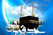 جدیدترین اس ام اس تبریک عید قربان ۹۷ / متن ادبی تبریک عید سعید قربان