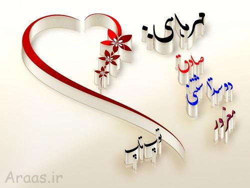 عکس پروفایل تولد مهر ماه