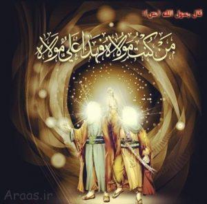عکس پروفایل تبریک عید غدید