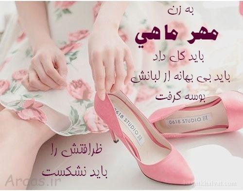 عکس نوشته پروفایل مهر ماهی