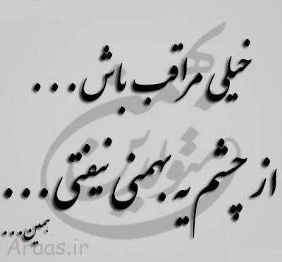 پروفایل بهمن ماهی