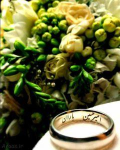 ازدواج امیر حسین صدیق