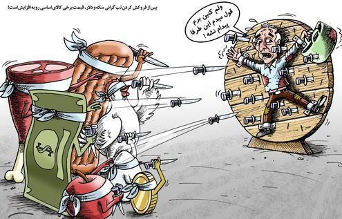 کاریکاتور گرانی
