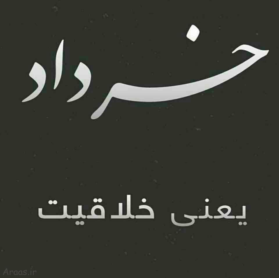 پروفایل تلگرام خردادی عکس پروفایل خرداد ماهی + سمبل ماه خرداد + خصوصیات متولدین ...