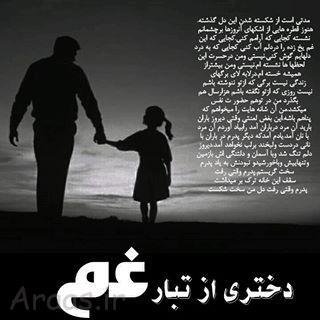 عکس پروفایل روز پدر